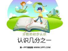 《认识几分之一》分数的初步认识PPT课件3