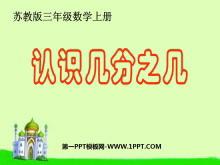 《认识几分之几》分数的初步认识PPT课件3