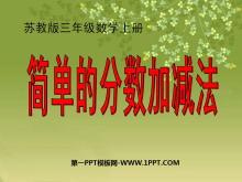 《简单的分数加减法》分数的初步认识PPT课件
