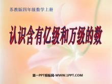 《�J�R含有�|�和�f�的�怠氛J��PPT�n件