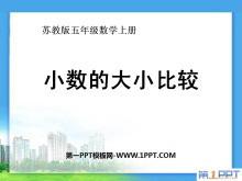 《小数的大小比较》小数的意义和性质PPT课件3