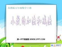 《小数的加法和减法》PPT课件6