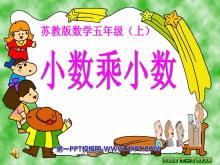 《小数乘小数》小数乘法和除法PPT课件2