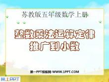 《整数乘法运算律推广到小数》小数乘法和除法PPT课件