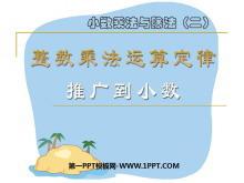 《整数乘法运算律推广到小数》小数乘法和除法PPT课件3