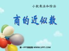 《商的近似值》小�党朔ê统�法PPT�n件