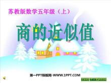 《商的近似值》小�党朔ê统�法PPT�n件2