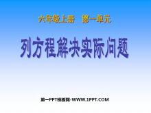 《列方程解决实际问题》方程PPT课件2