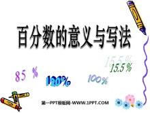 《百分数的意义和写法》认识百分数PPT课件