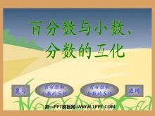 《百分数和小数、分数的互化》认识百分数PPT课件