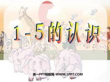 《1-5的认识》10以内数的认识和加减法PPT课件