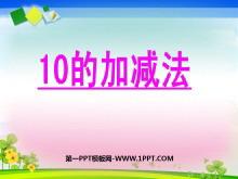 《10的加减法》10以内数的认识和加减法PPT课件