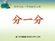 《分一分》认识图形PPT课件3