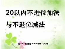 《20以内不进位加法与不退位减法》11-20各数的认识PPT课件