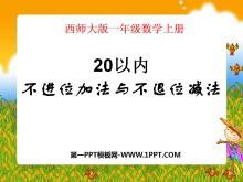 《20以内不进位加法与不退位减法》11-20各数的认识PPT课件3