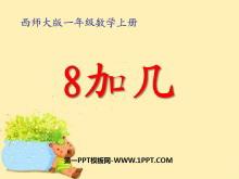 《8加几》20以内的进位加法PPT课件2