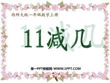 《11减几》20以内的退位减法PPT课件2