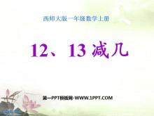 《12、13减几》20以内的退位减法PPT课件2