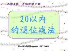 《20以内的退位减法》PPT课件