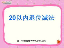 《20以内的退位减法》PPT课件2