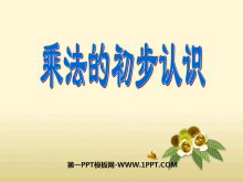 《乘法的初步认识》表内乘法PPT课件8