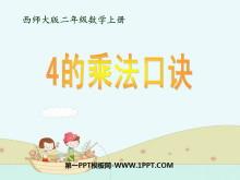 《4的乘法口诀》表内乘法PPT课件3