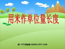 《用米作�挝涣块L度》�y量�L度PPT�n件2