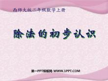 《除法的初步�J�R》表�瘸�法PPT�n件2