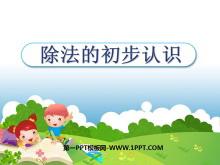 《除法的初步认识》表内除法PPT课件3
