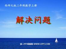 《解决问题》表内除法PPT课件2