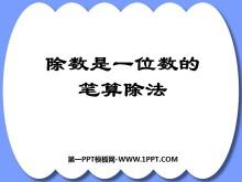 《两位数除以一位数的笔算除法》两位数除以一位数的除法PPT课件