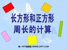《长方形和正方形周长的计算》周长PPT课件