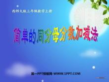 《��蔚耐�分母分�导�p法》分�档某醪秸J�RPPT�n件