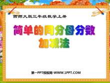 《简单的同分母分数加减法》分数的初步认识PPT课件2