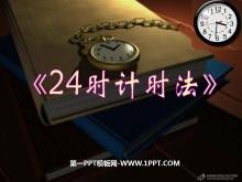 《24时记时法》年月日PPT课件4