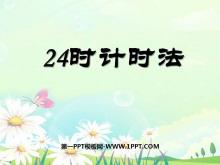 《24时记时法》年月日PPT课件3