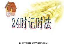 《24时记时法》年月日PPT课件5