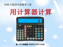 《用计算器计算》万以上数的认识PPT课件