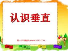 《�J�R垂直》相交�c平行PPT�n件3