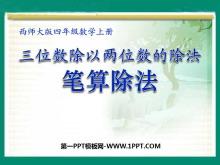 《笔算除法》三位数除以两位数的除法PPT课件2