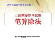 《�P算除法》三位�党�以�晌�档某�法PPT�n件