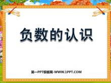 《负数的认识》负数的初步认识PPT课件2