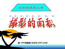 《梯形的面积》多边形的面积PPT课件3