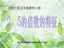《2、5的倍数的特征》因数和倍数PPT课件
