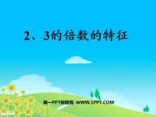 《2、3的倍数的特征》因数和倍数PPT课件