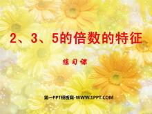 《2、3、5的倍数的特征》因数和倍数PPT课件2