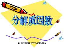 《分解质因数》因数和倍数PPT课件
