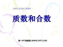 《质数和合数》因数和倍数PPT课件2