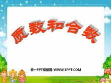 《质数和合数》因数和倍数PPT课件3