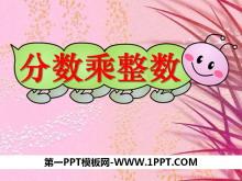 《分数乘整数》分数乘法PPT课件